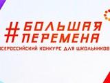 Липецких школьников приглашают принять участие во всероссийском конкурсе