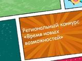 Успей зарегистрироваться на конкурс «Время новых возможностей» и выиграть путевку в «Артек»